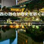 アートホテル小倉 ニュータガワ|レビュー(感想)、駐車場や雫でのバイキングなど