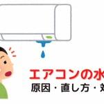 エアコンから水漏れするときの原因や直し方|賃貸物件での対応方法はどうするか