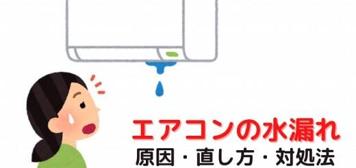 エアコン 水漏れ