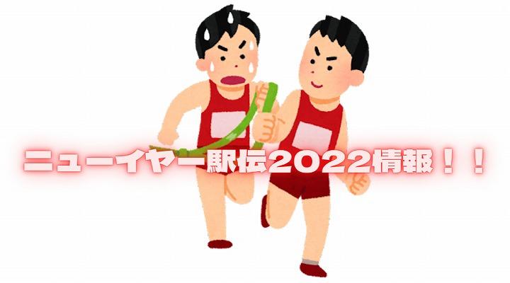 ニューイヤー駅伝 2022