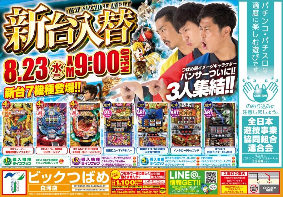 shirakawa_170823.jpg