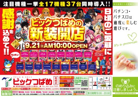 tsubame_takasaki_0912_B4