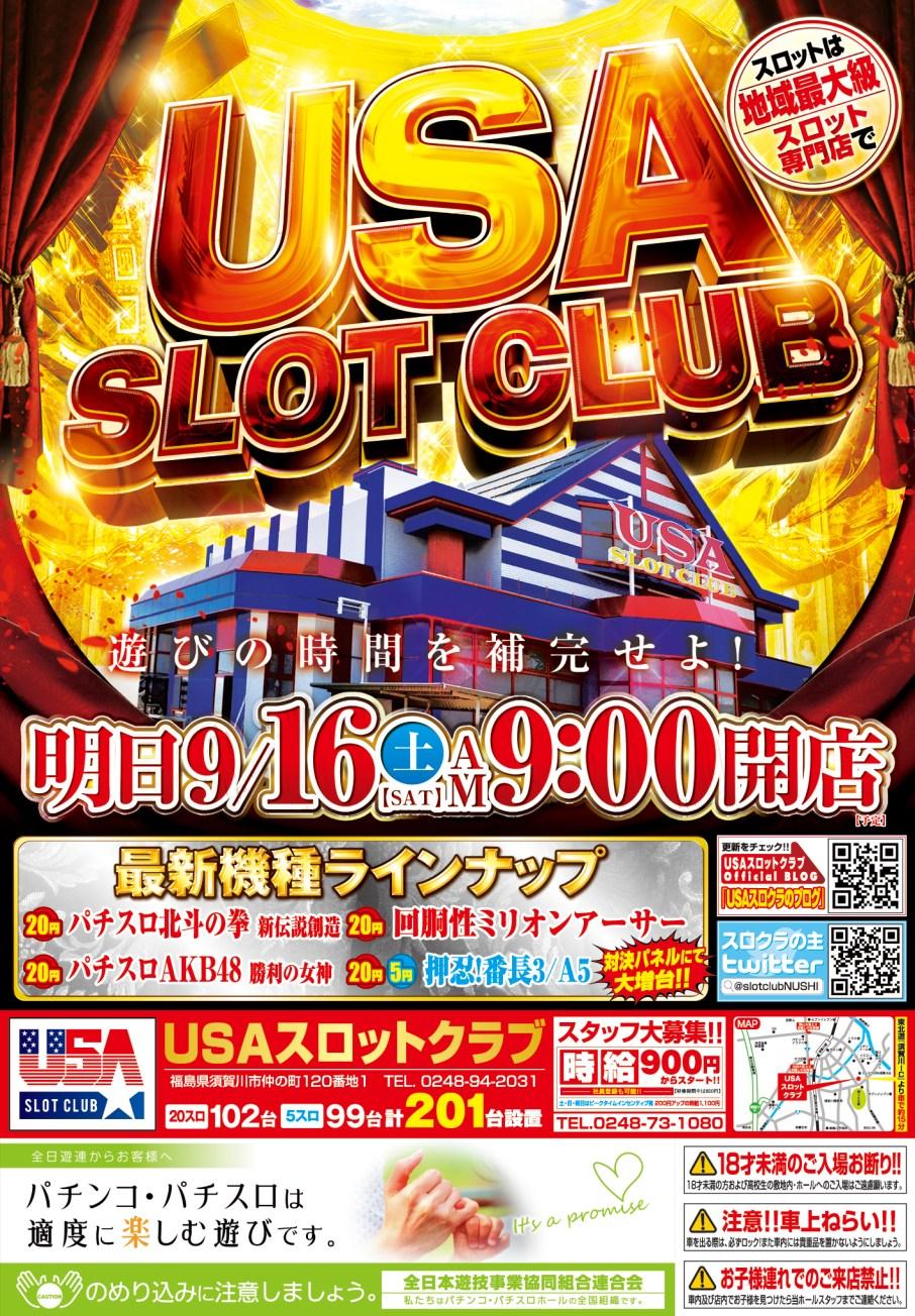 USA_170915.jpg