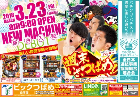 shirakawa_180323