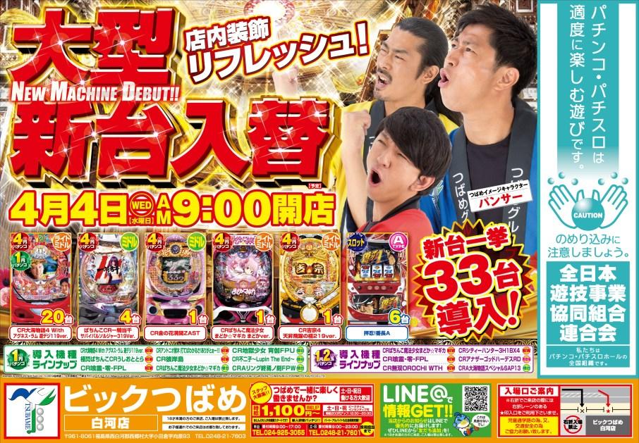 shirakawa_180404