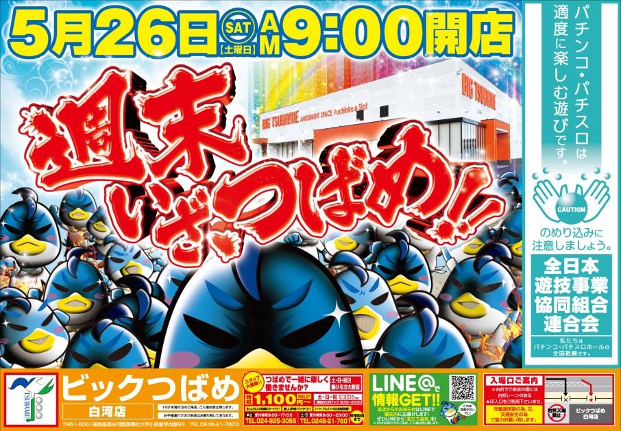 shirakawa_180526.jpg