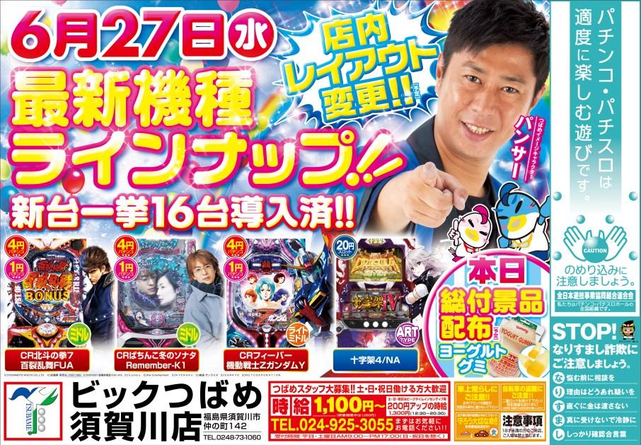 sukagawa_180627.jpg