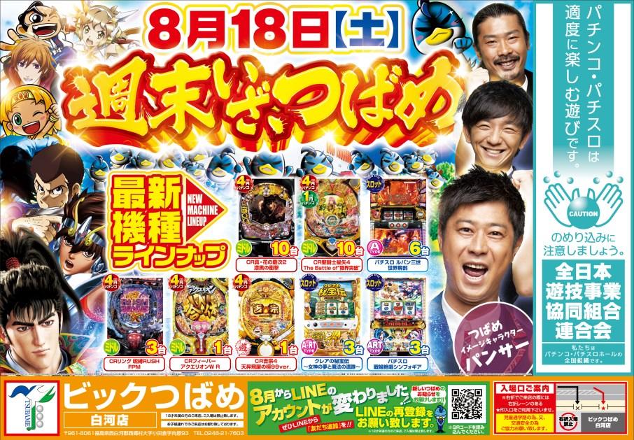 shirakawa_180818.jpg