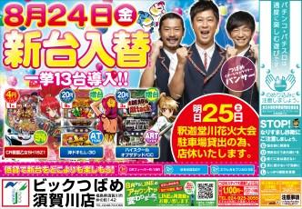 sukagawa_180824