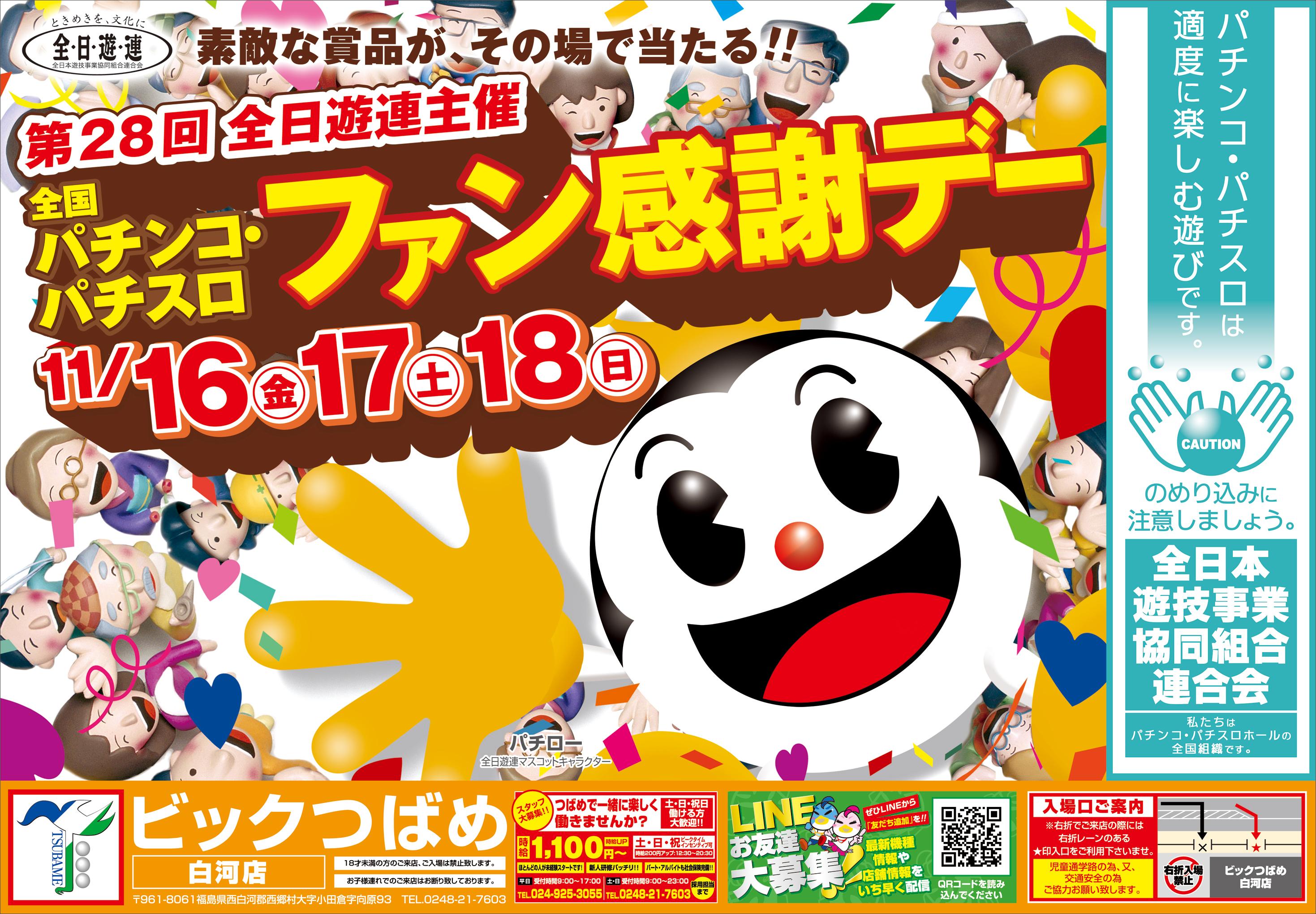shirakawa_181116.jpg
