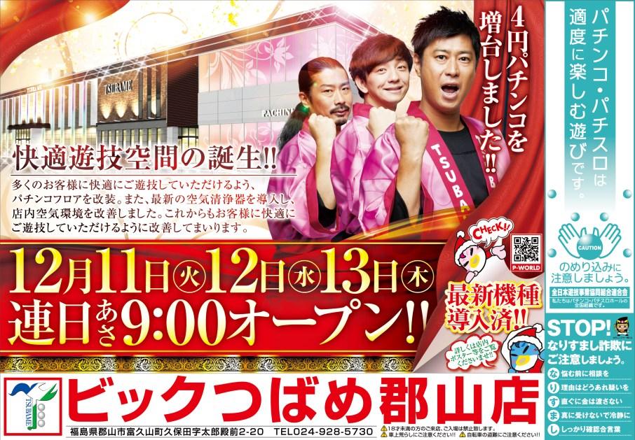 koriyama_181211.jpg