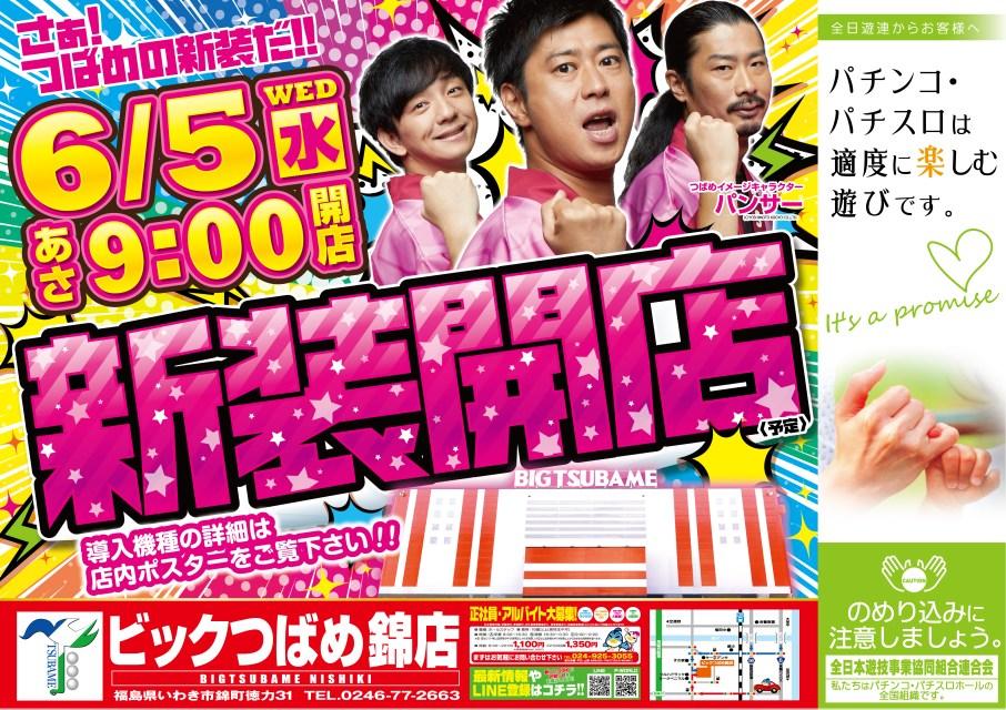 nishiki_190605_B4_2s.jpg
