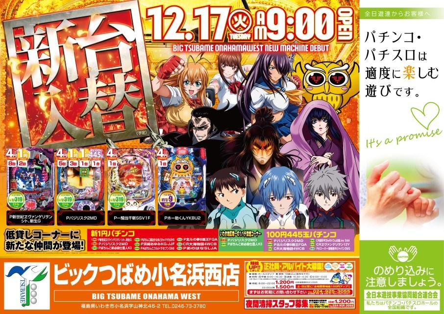 bigtsubameonahamanishi191217B3_shufoo.jpg