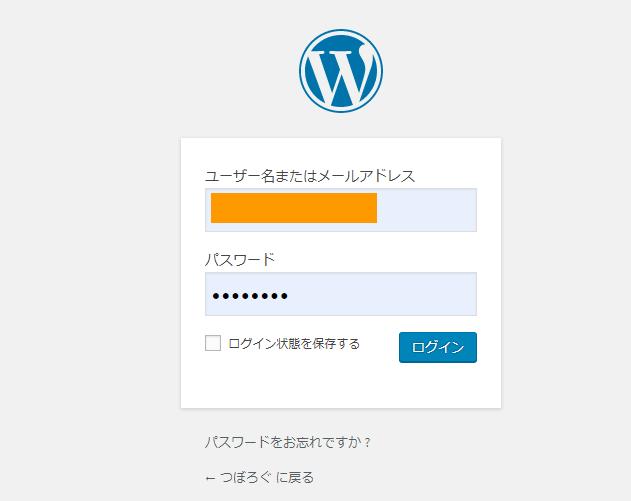 ワードプレスブログログイン画面