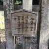 敬公の殉死者の墓
