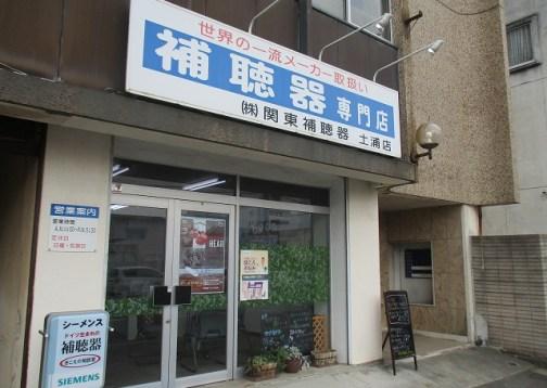 関東補聴器 土浦店