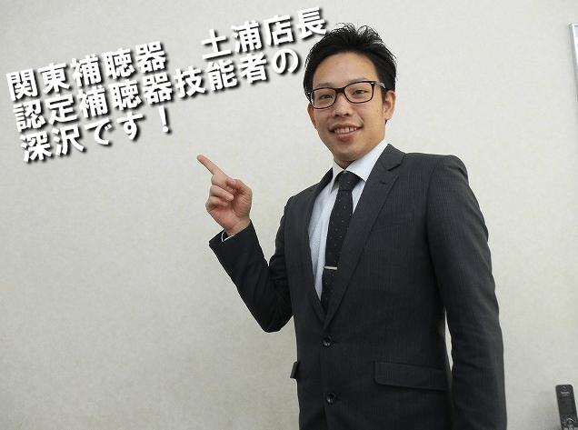 補聴器 専門店 茨城 土浦 古河