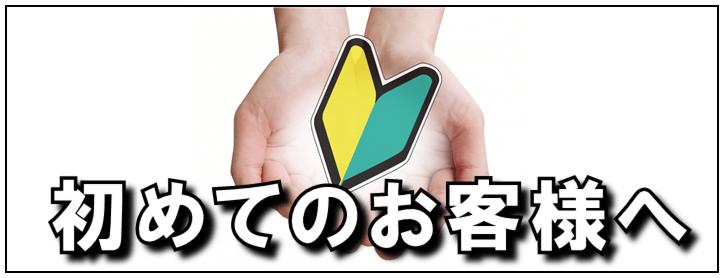補聴器 専門店 購入 茨城 土浦