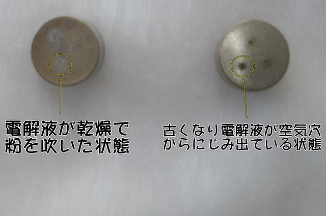 補聴器 電池 取り扱い