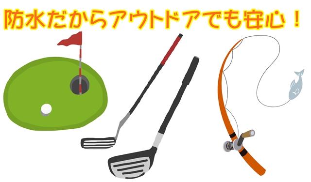 補聴器 ゴルフ 釣り 土浦