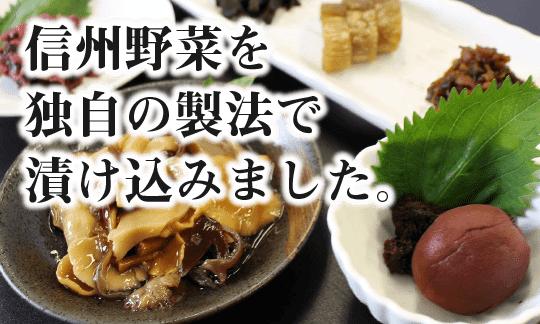 土屋味噌醤油醸造場 信州野菜を独自の製法で漬け込みました。