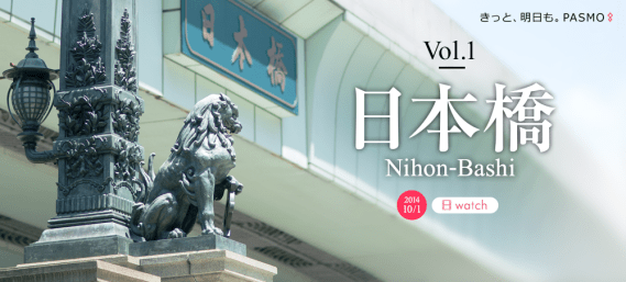 日本橋MOV