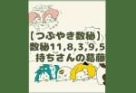 "<span class=""title"">【つぶやき数秘】数秘11,8,3,9,5持ちさんの葛藤</span>"