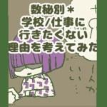 "<span class=""title"">【数秘別】学校行きたくない理由を考えてみた</span>"