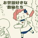 "<span class=""title"">お世話好きな数秘</span>"