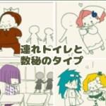 """<span class=""""title"""">連れトイレと数秘のタイプ</span>"""