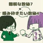 "<span class=""title"">難解な数秘7×噛み砕きたい数秘4</span>"