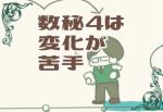 "<span class=""title"">数秘4は変化が苦手</span>"