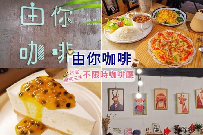 台北南京三民不限時咖啡廳-由你咖啡Union Kaffe.餐點平價好吃.很適合安靜看書上網的咖啡店.附MENU