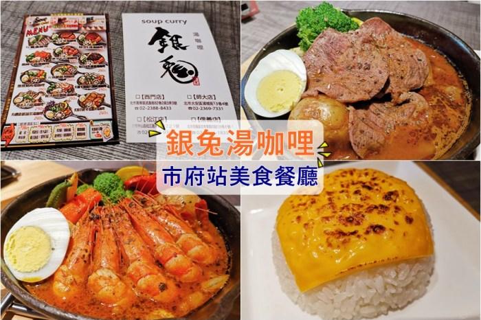 台北美食東區咖哩-銀兔湯咖哩.信義區美食.讓不敢吃咖哩的老公改觀!