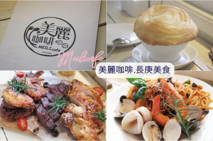 林口義大利麵-美麗咖啡Meili cafe.早午餐.下午茶.長庚醫院附近美食推薦