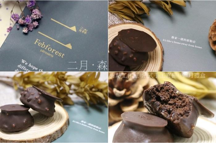台中甜點美食推薦》二月森甜點工作室/3倍濃古典巧克力/最接近生巧克力等級的古典巧克力蛋糕/法式手工喜餅/彌月禮盒推薦