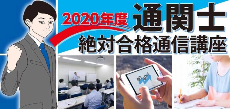 2020年度通関士絶対合格通信講座