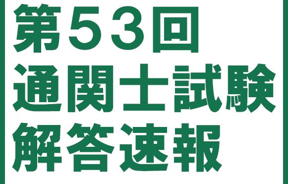 第53回通関士試験解答速報