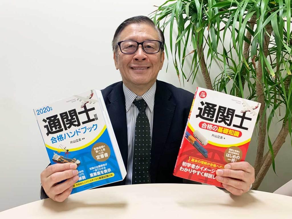 1月30日発売の新著を持つ片山先生