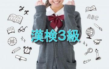 漢検3級は何年生レベルか