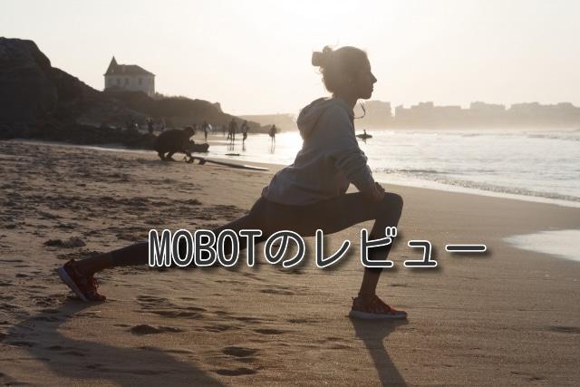 MOBOTのレビュー