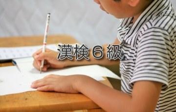 漢検6級のレベル