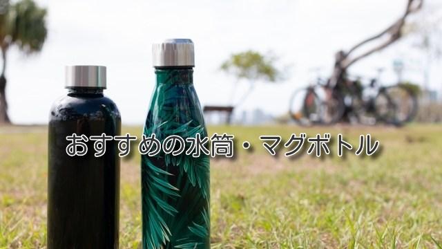おすすめの水筒・マグボトル