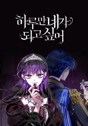 Illustration du webtoon La duchesse déchue