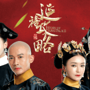 Affiche HD du drama The story of Yanxi palace
