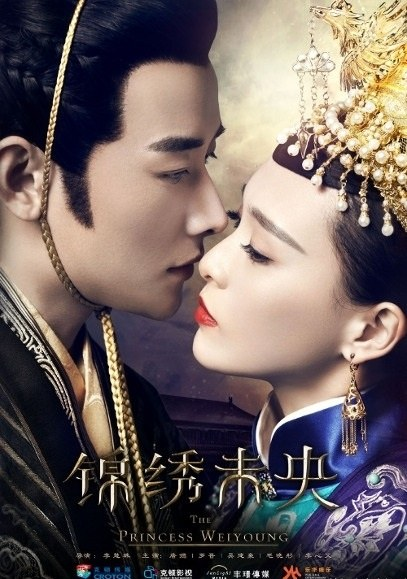 Affiche du drama chinois The princess Weiyoung