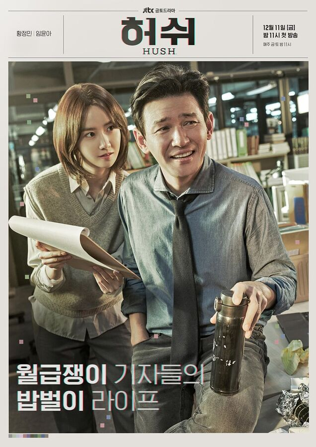 Affiche du drama coréen Hush