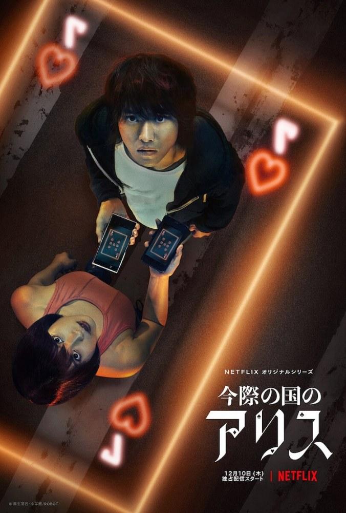 Affiche du drama japonais Alice in Borderland