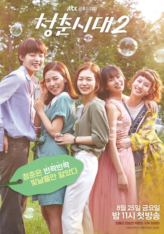 Affiche du drama coréen Age of youth - saison 2