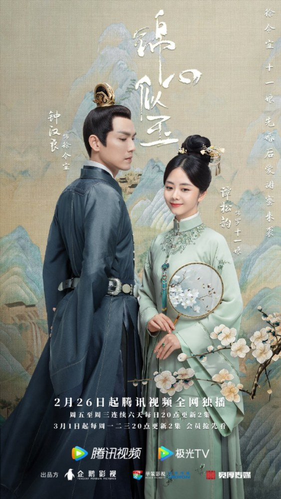 Affiche du drama chinois The sword and the brocade